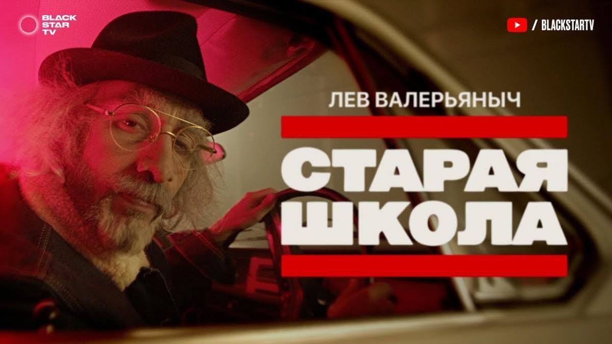 Лев Валерьяныч (L'One) — «Старая школа»
