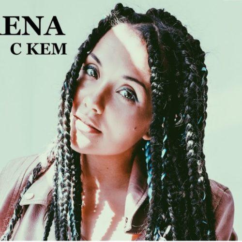 Rena — «С кем»