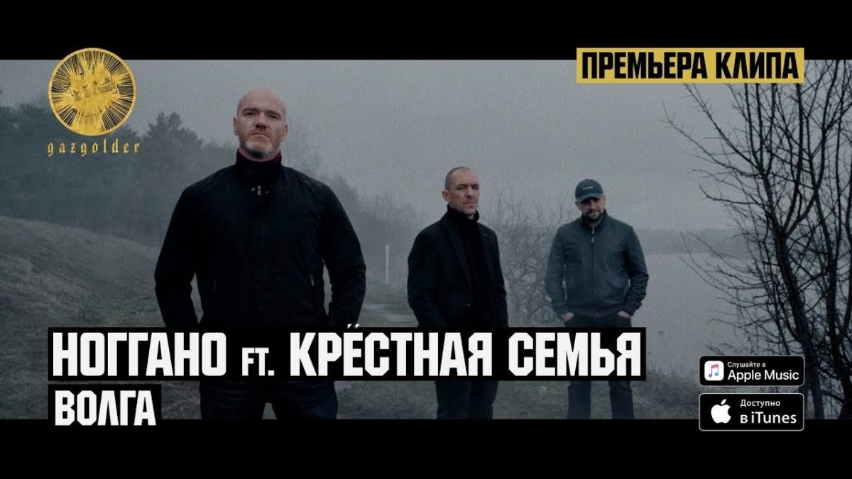 Ноггано и Крёстная Семья — «Волга»