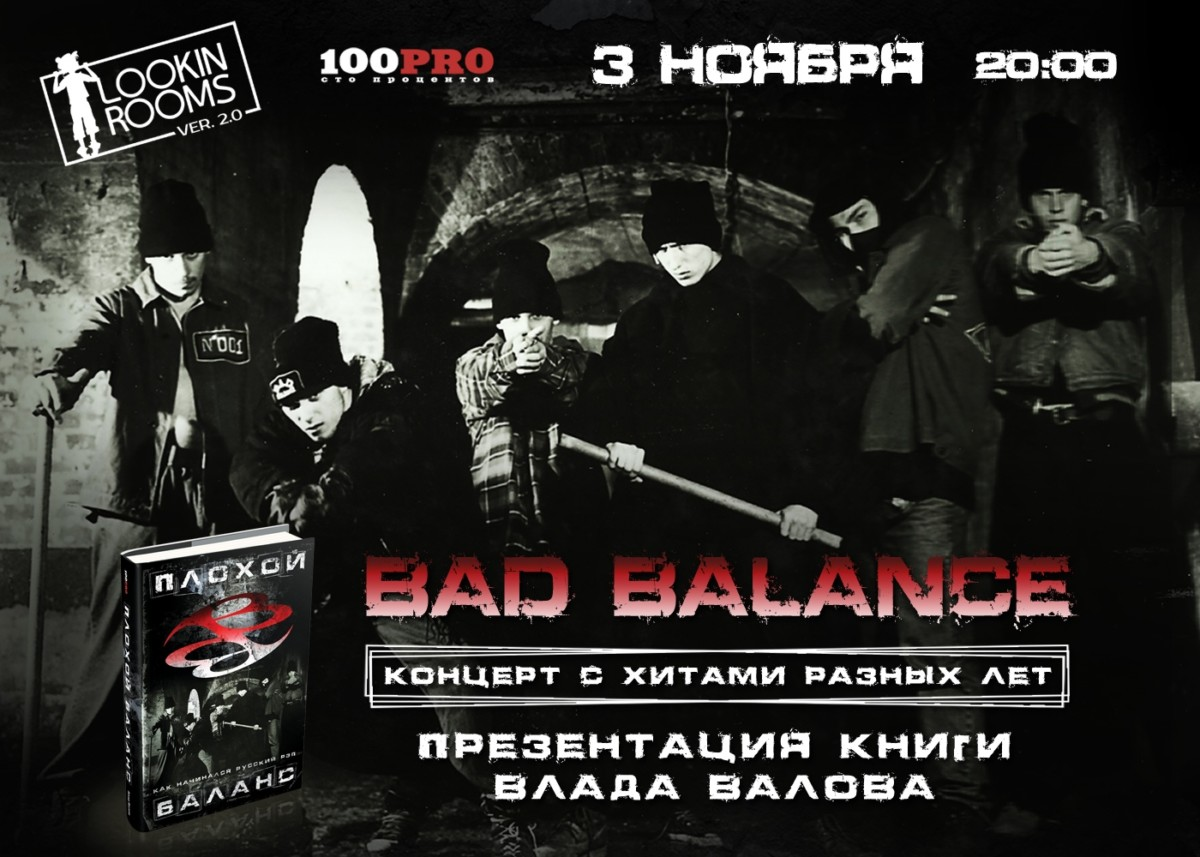 Bad Balance в Москве: презентация книги «Плохой Баланс»