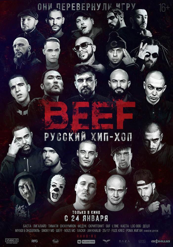 Фильм Ромы Жигана «Beef: Russian Hip-Hop» в кино с 24 января