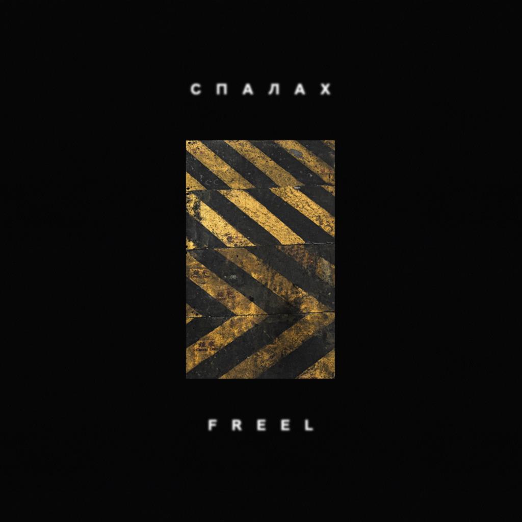 Украинский рэпер Freel выпустил альбом «Спалах». Он стартовал на 1 месте в iTunes
