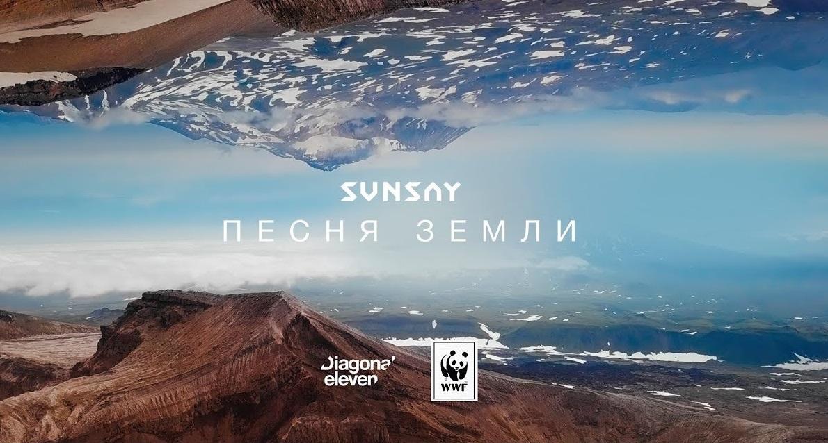 SunSay и фонд защиты дикой природы WWF с красочным видео «Песня Земли»