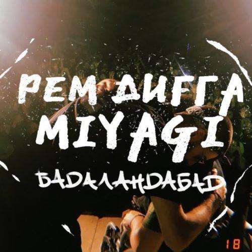 Рем Дигга — «Бадаландабад» (при уч. Miyagi)