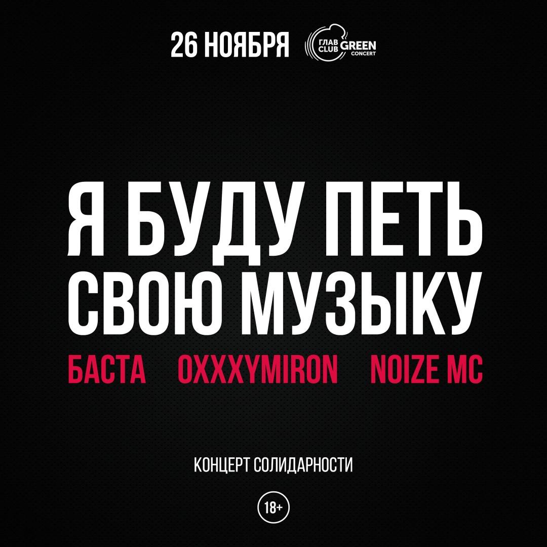 «Я Буду Петь Свою Музыку»: Oxxxymiron, Баста и Noize MC