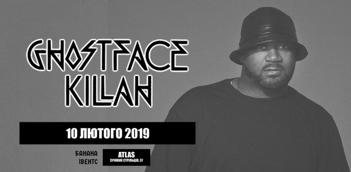 Ghostface Killah в Киеве