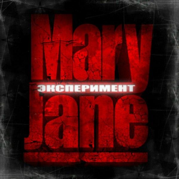 MaryJane - «Эксперимент»