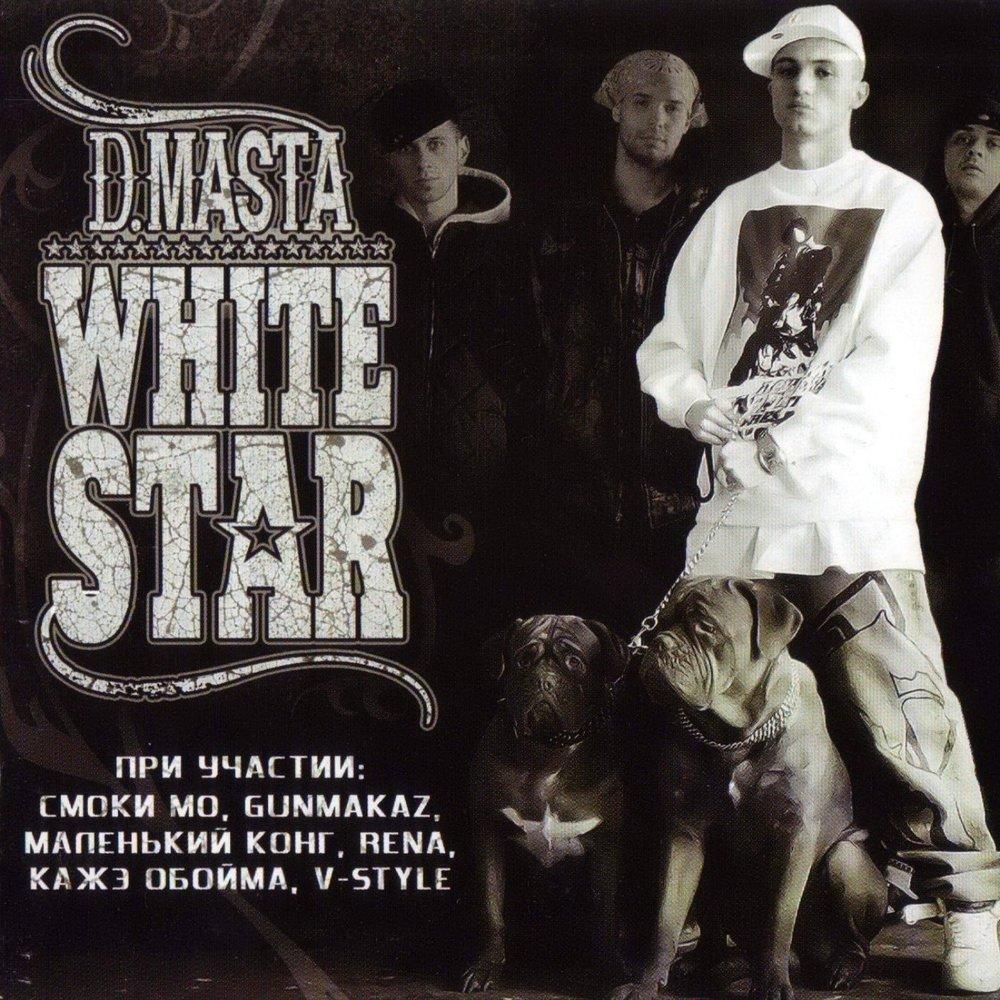 D. Masta – «White Star»