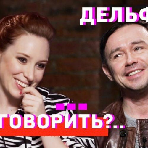 Дельфин в новом выпуске шоу «А поговорить?»