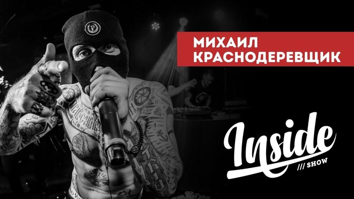 Михаил Краснодеревщик в новом выпуске «INSIDE SHOW»