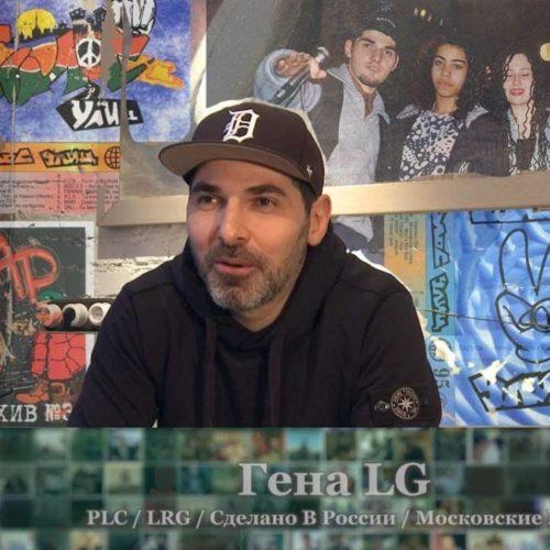 Свежее видео-интервью с Геной LG (PLC • LRG • Сделано В России…)
