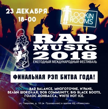 RAP MUSIC 2018 в Москве