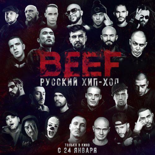 Уже сегодня стартует показ фильма «BEEF: русский хип-хоп», но пока не для широких масс