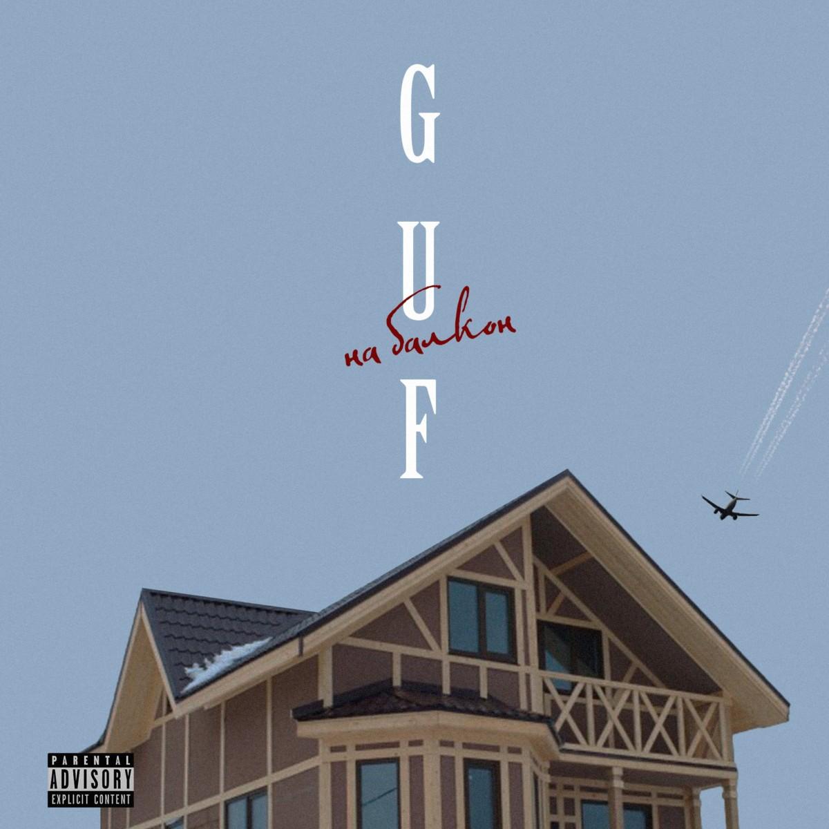 Guf — «На балкон»