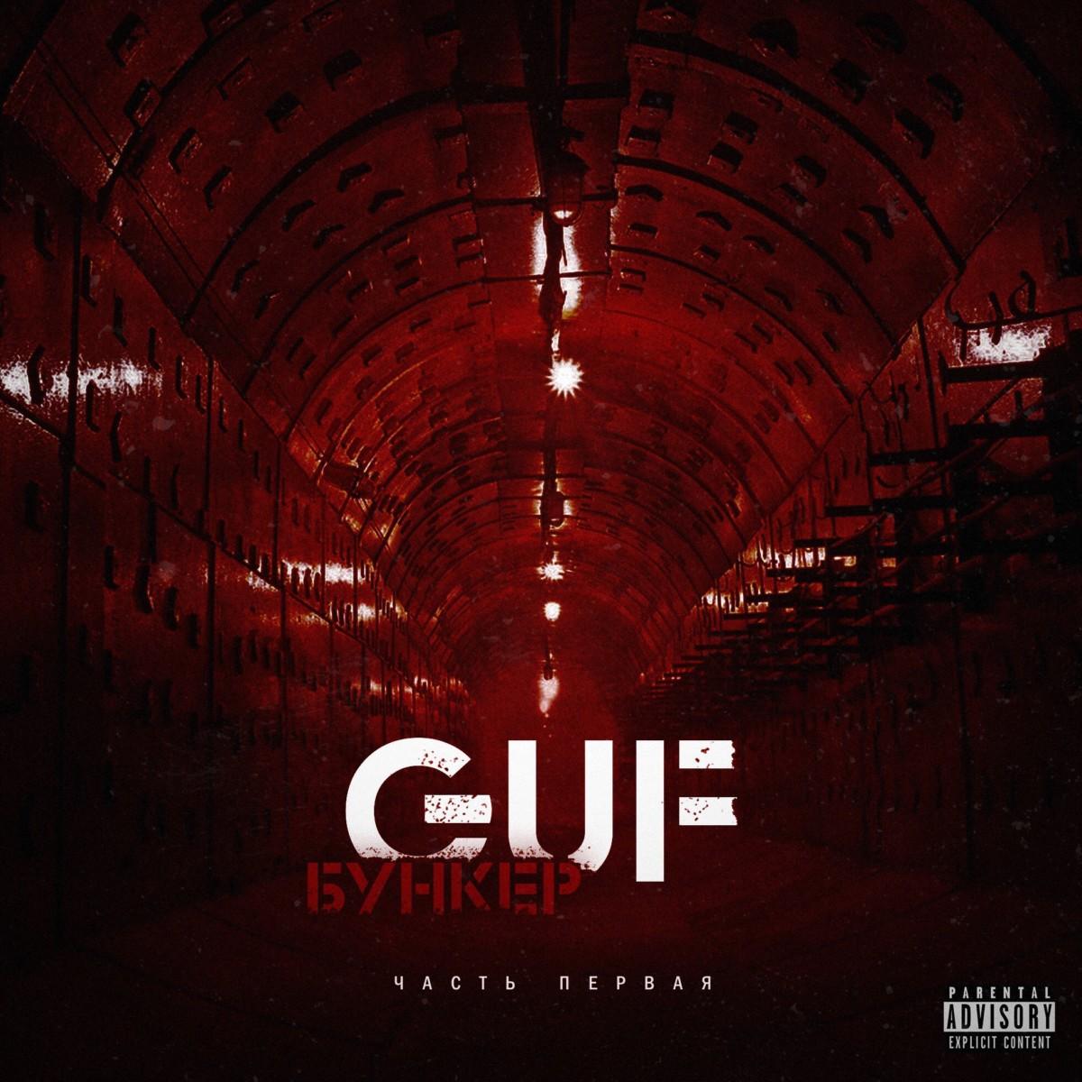 Guf — «Бункер ч. 1»