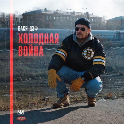 Премьера трека: Вася Дэф «Холодная война»