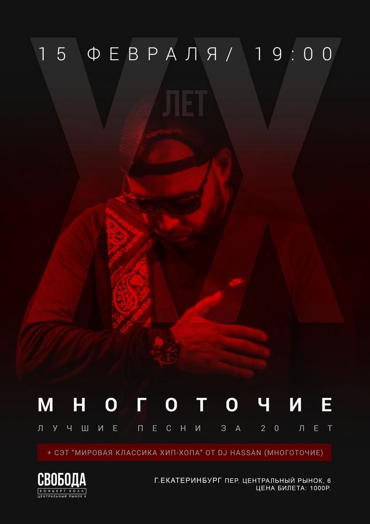 Многоточие в Екатеринбурге
