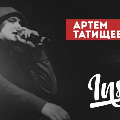 Артём Татищевский в новом выпуске «INSIDE SHOW»