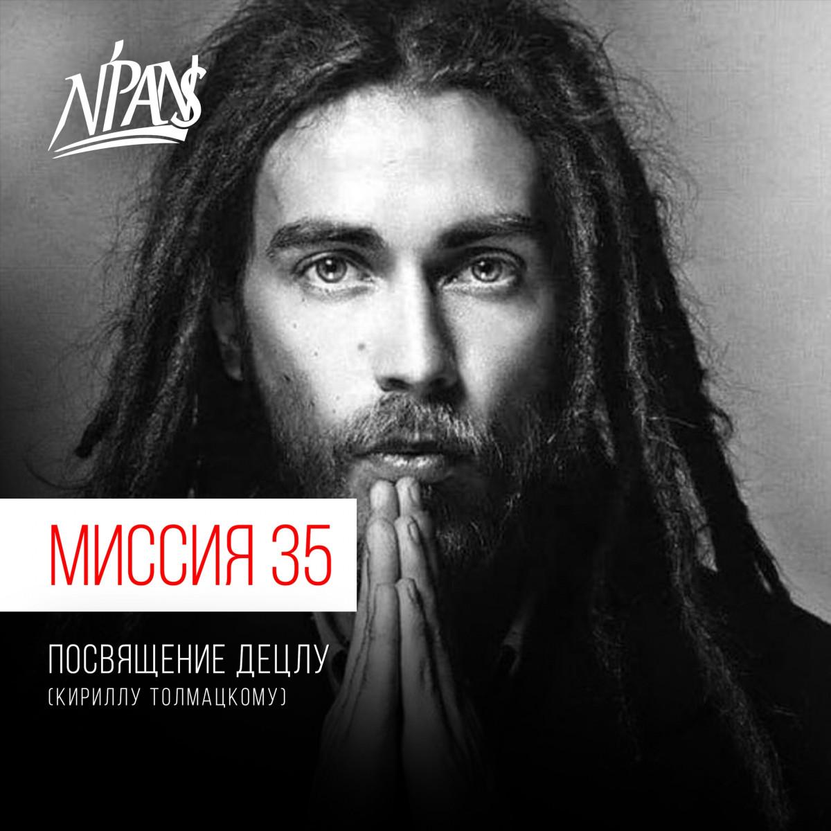 N'Pans — «Миссия 35: посвящение Децлу»