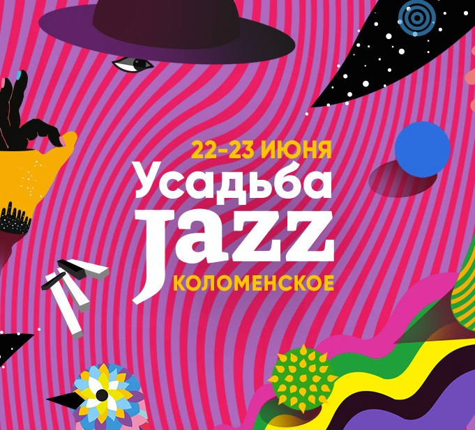 Фестиваль Усадьба Jazz в Москве