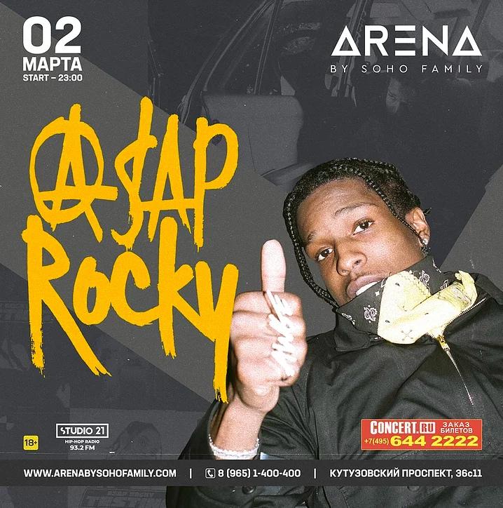 A$AP Rocky выступит в Москве
