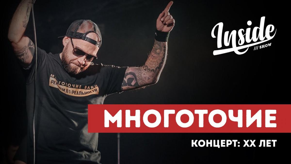 «INSIDE SHOW» выпустили видеоверсию концерта Многоточие ХХ лет