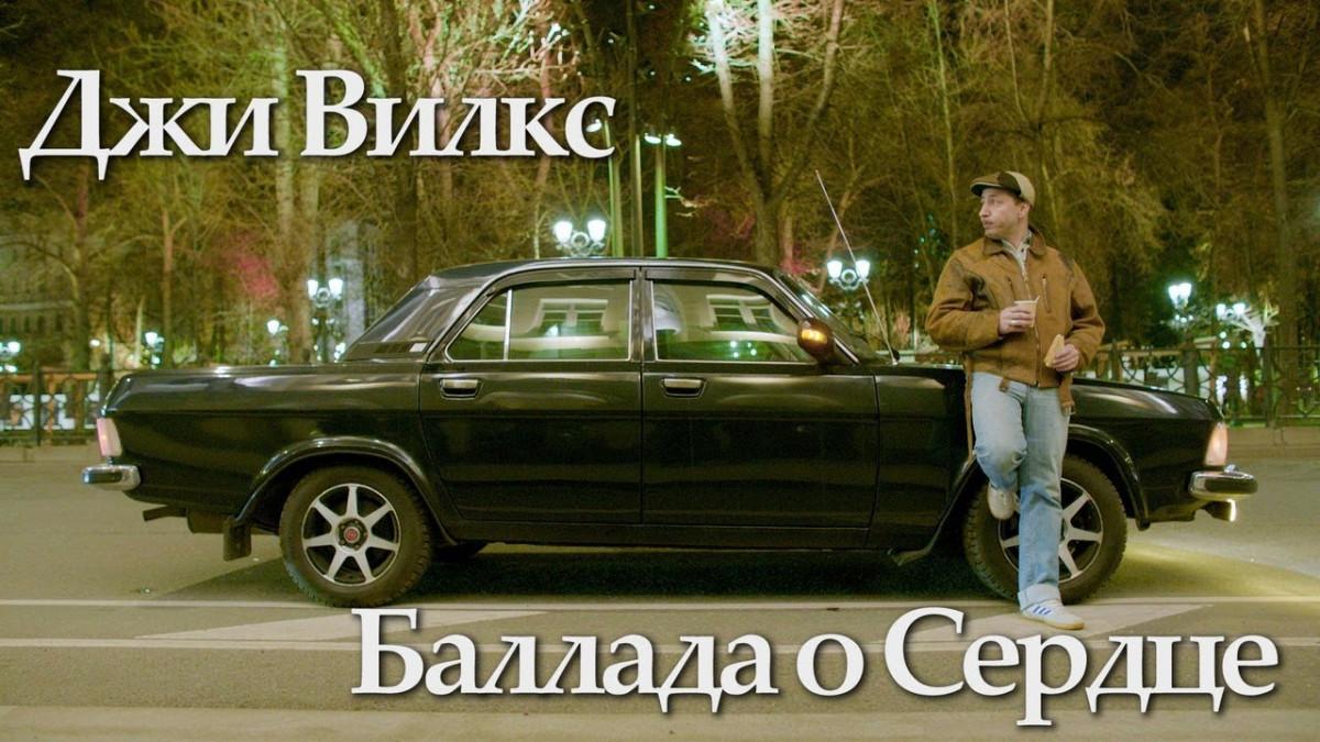 Джи Вилкс — «Баллада о Сердце» (feat. Илья Киреев)