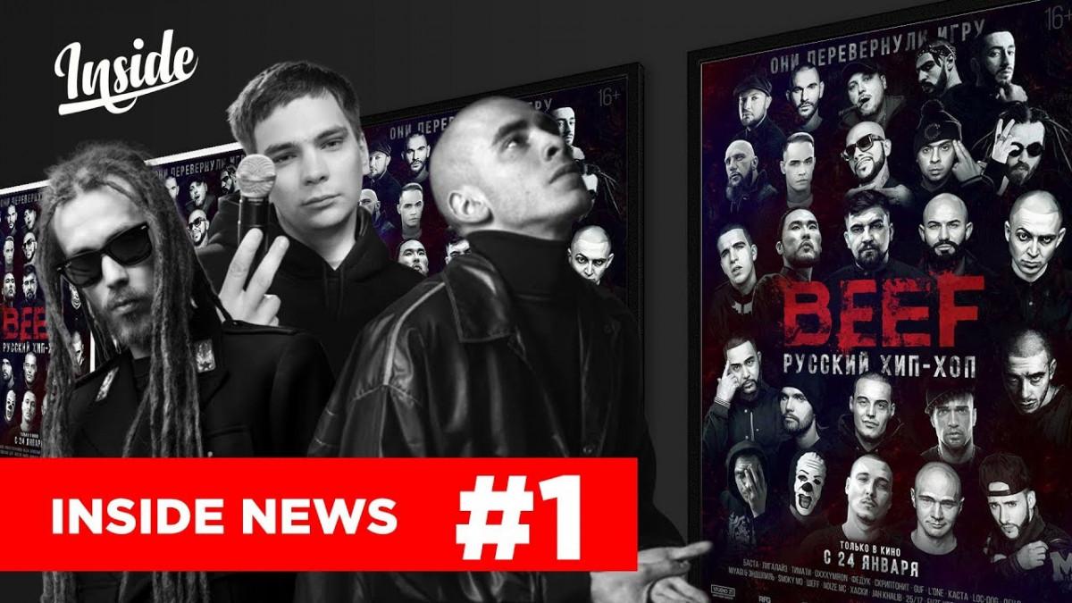 Премьера нового проекта: INSIDE NEWS #1 — Drake, Мышь, Beef, Гнойный, Хаски, Децл (R.I.P)
