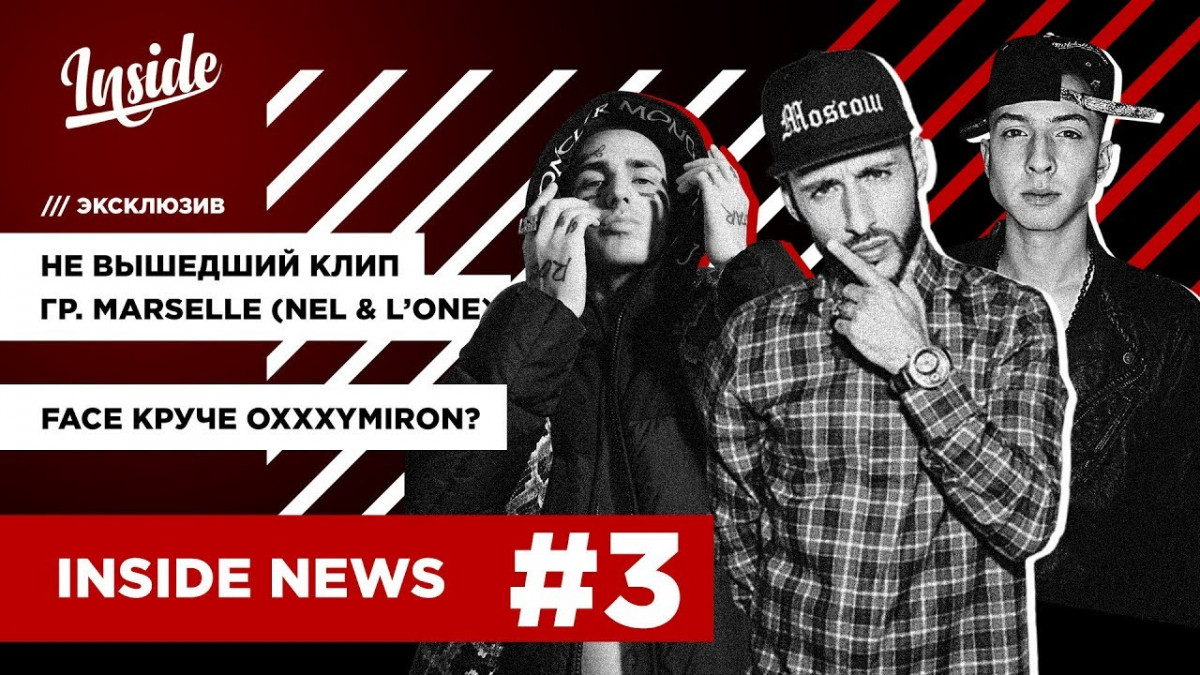 «INSIDE NEWS #3»: Marselle; Face; Oxxxymiron; Баста; Серега Smoke