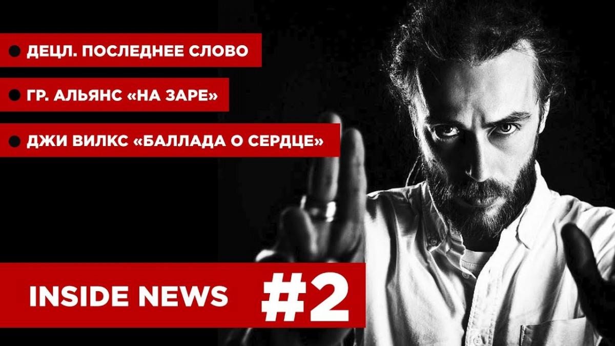«INSIDE NEWS #2»: Децл. Последнее слово; Олег Парастаев из группы Альянс; новый клип Джи Вилкса