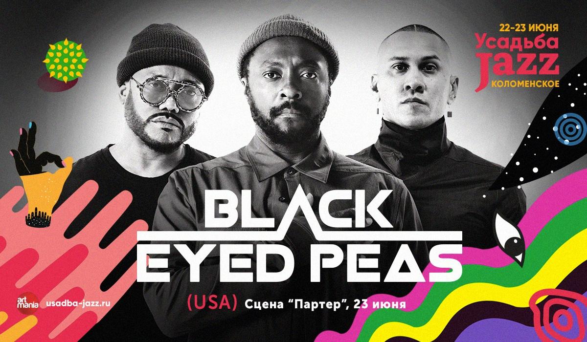 Этим летом в Москве выступят The Black Eyed Peas