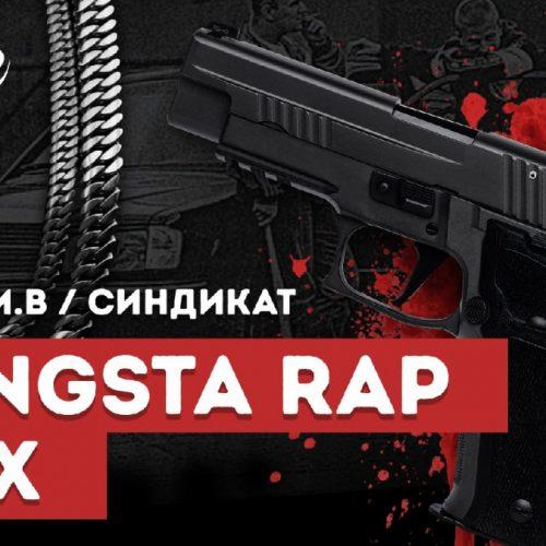 Как начинался русский гангста-рэп: Банан (Синдикат / Игра слов) и Mad Max (Da B.O.M.B) в новом выпуске «INSIDE SHOW»