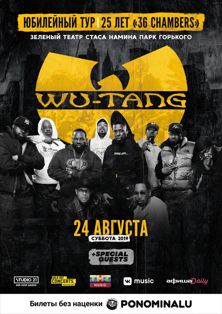 Wu-Tang Clan дадут большой концерт в Москве в честь 25-летия альбома «Enter the Wu-Tang (36 Chambers)»