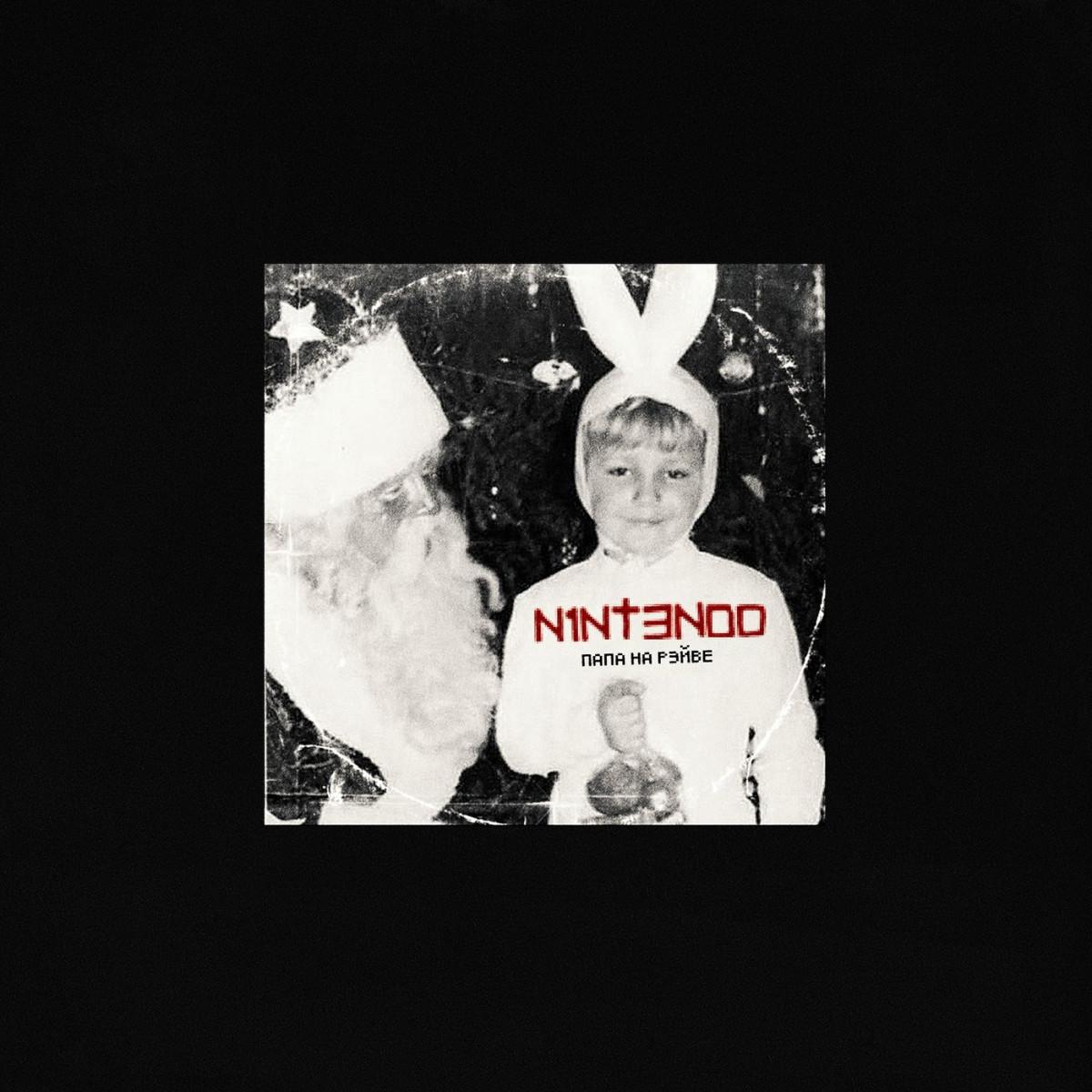 N1NT3ND0 — «Папа на рэйве»