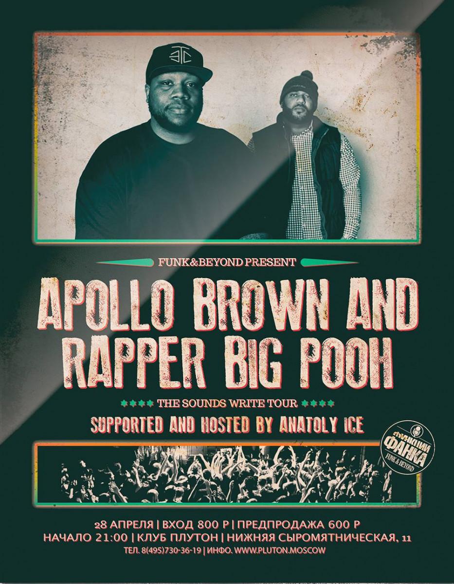 Apollo Brown и Rapper Big Pooh в Москве