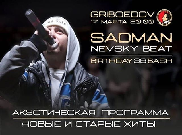 17 марта SADMAN | NEVSKY BEAT в клубе Грибоедов