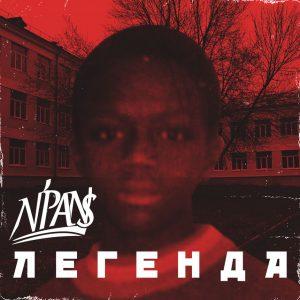 N'Pans — «Легенда»