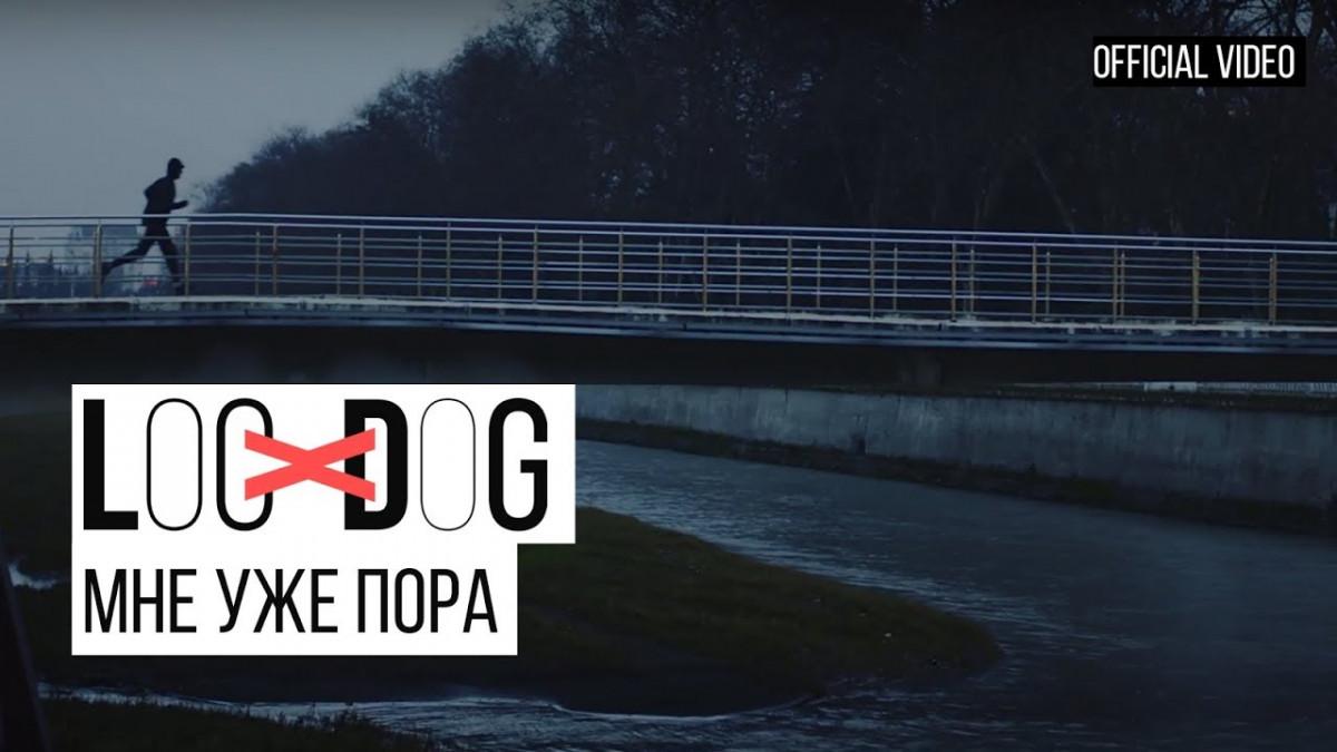 Loc-Dog — «Мне уже пора»