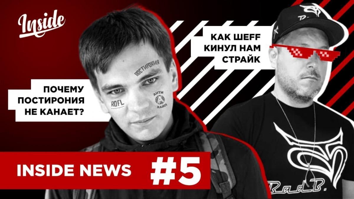 Inside News #5: Постирония от Басты и Славы КПСС, страйк от ШеFF'а, концерт Sadat X и El De Sensei в Москве