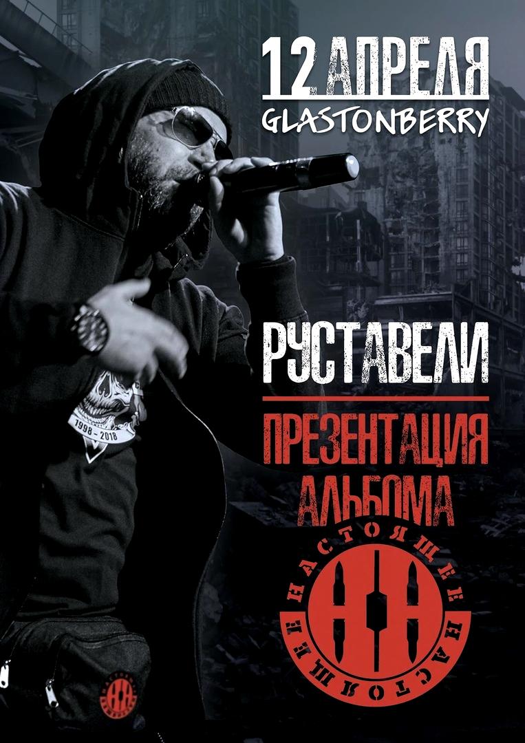 Руставели в Москве (презентация нового альбома)