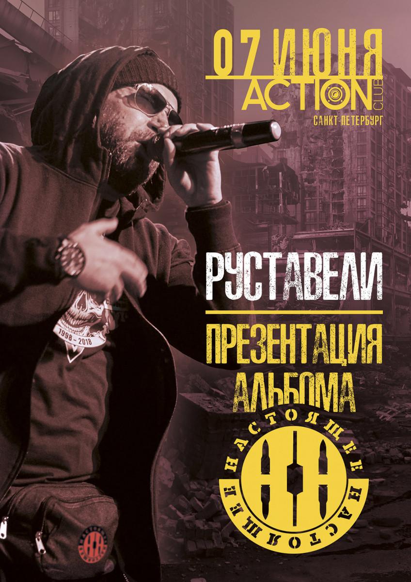 РУСТАВЕЛИ (МНОГОТОЧИЕ) | ПИТЕР | ACTION
