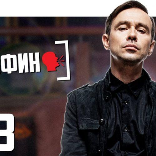 Дельфин в новым выпуске «Говорящие Головы»: о русском хип хопе, последнем альбоме, кино