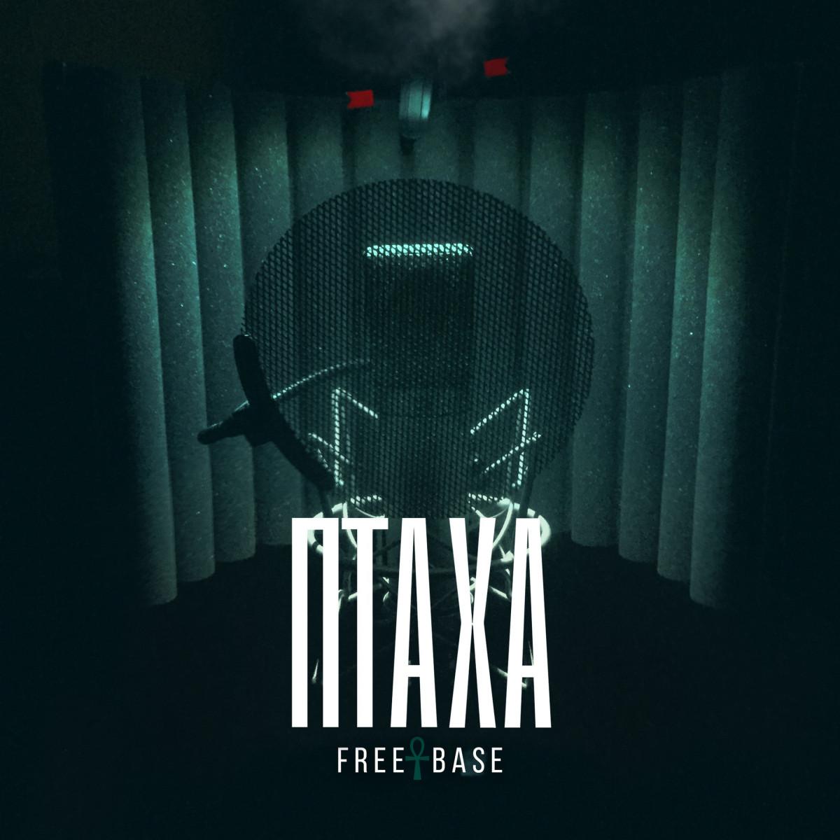 Птаха представил сэмплер своего нового альбома «Free Base»