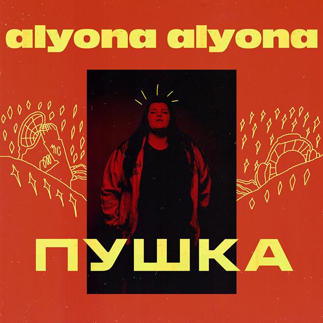 Alyona Alyona «Пушка»