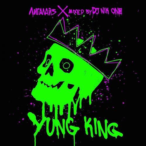 Лигалайз & DJ Nik One — «Yung King Mix Tape»