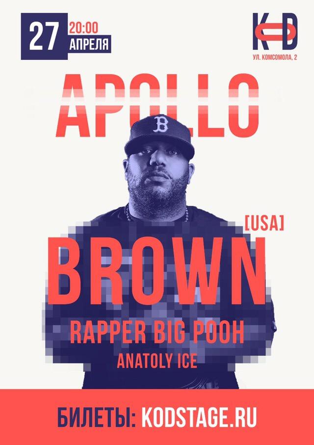 Apollo Brown и Rapper Big Pooh выступят в Санкт-Петербурге
