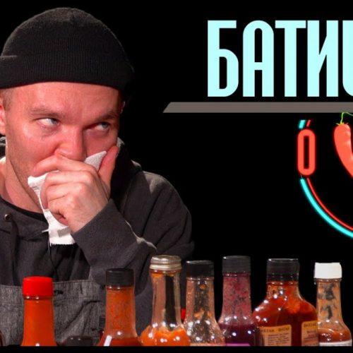 Батишта пробует острые соусы и отвечает на вопросы в программе «Острое Шоу»
