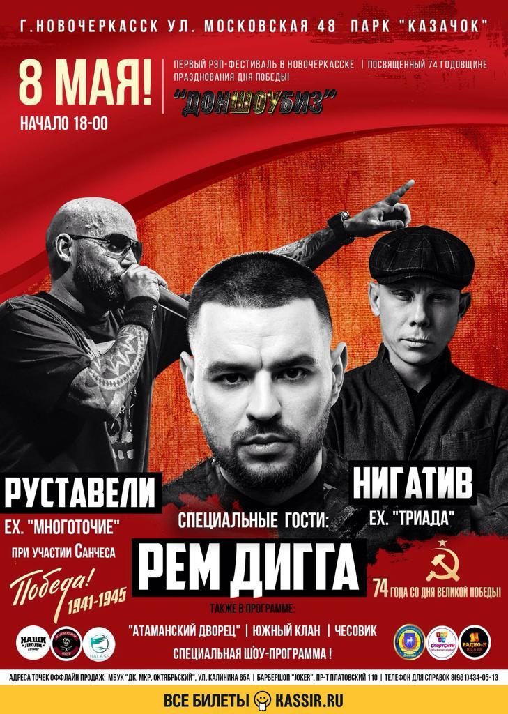 РЭП ФЕСТИВАЛЬ / НОВОЧЕРКАССК