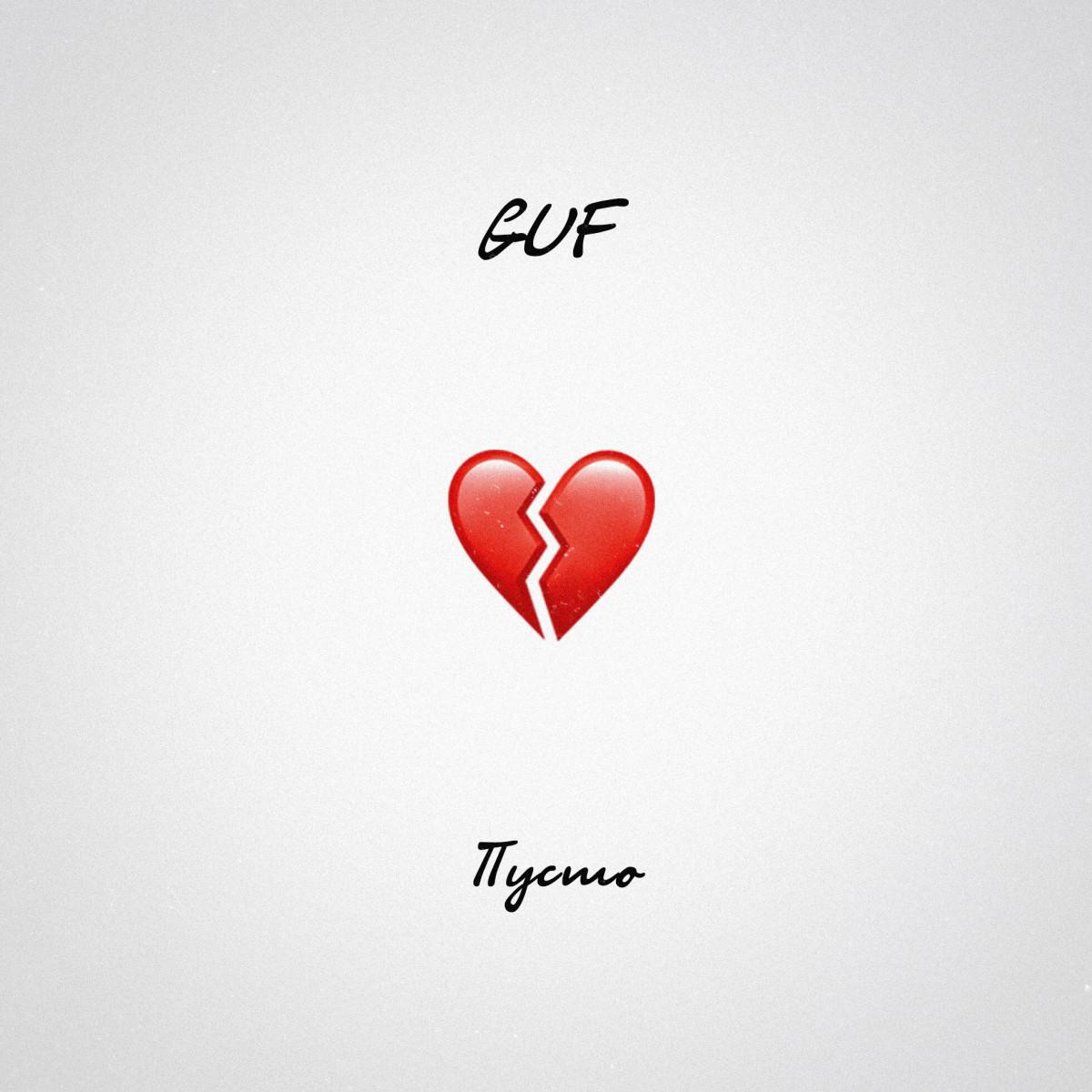 Guf — «Пусто»