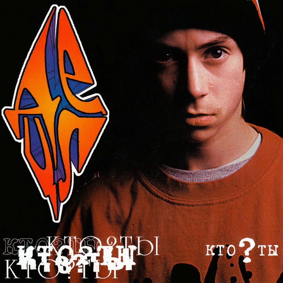 Дeцл - «Кто? ты» (2000)
